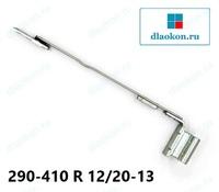 Ножницы Roto NT на раме 290-410, 12/20-13 правые