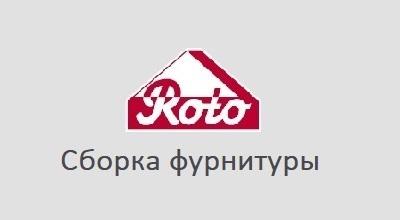 Замена фурнитуры на пластиковых окнах в наглядной схеме на сайте ДляОкон